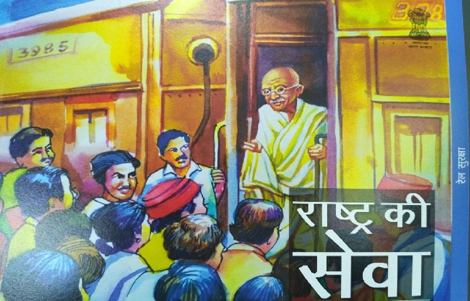 Peon's artwork selected as cover of rail ministry's booklet of achievements