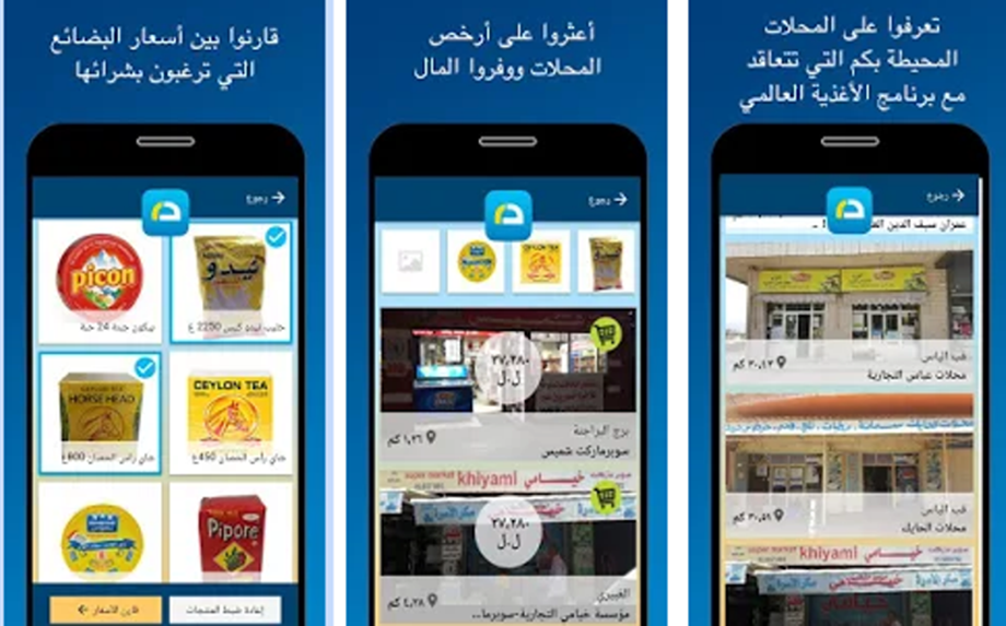 WFP launches new mobile app to empower shoppers in Lebanon