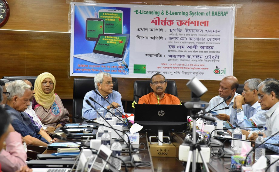 Inauguration of E-Licensing and E-Learning System of BAERA