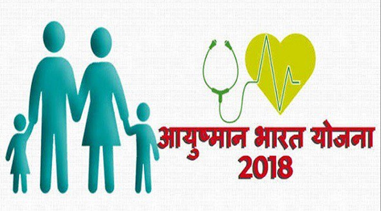 J&K admin set up committees for implementation of Ayushman Bharat-PMJAY